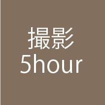 5時間撮影