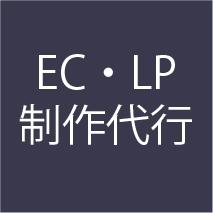 EC・LPデザイン制作