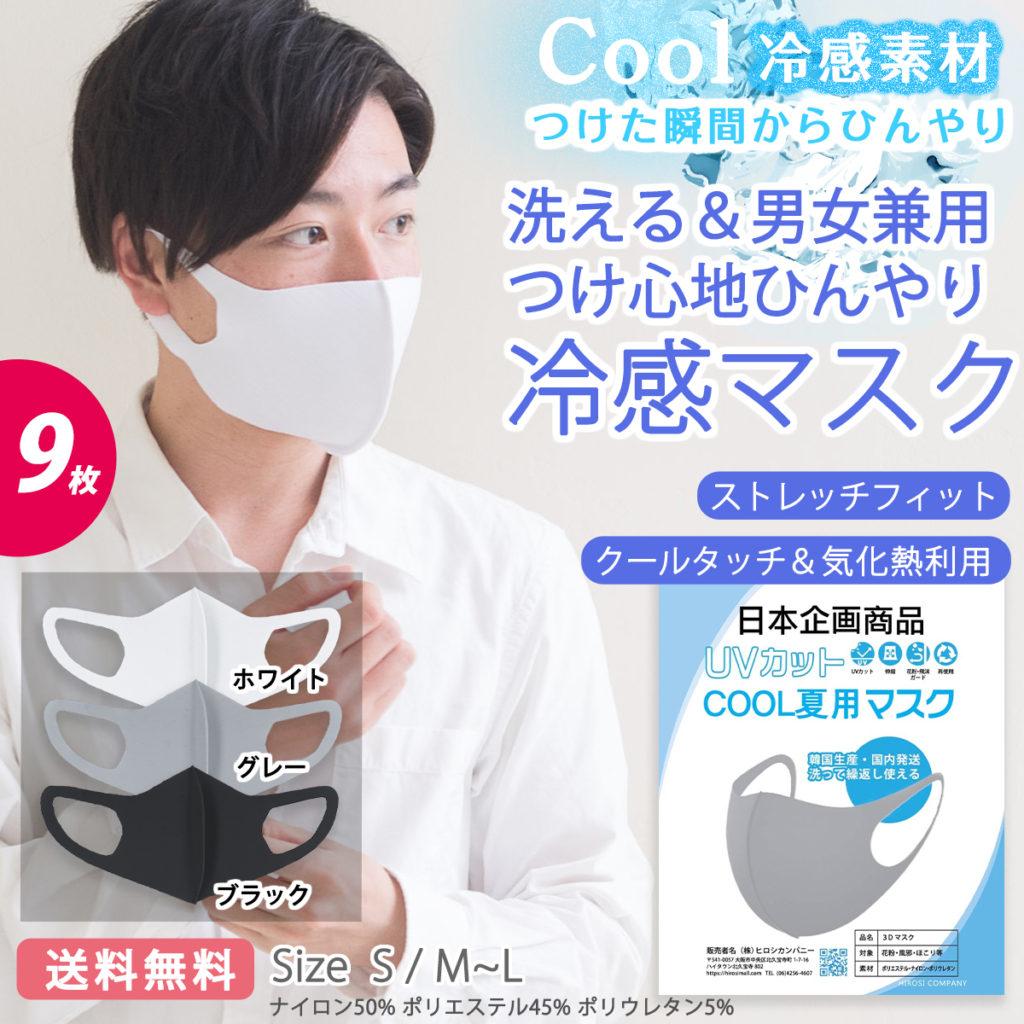 クールマスクのEC用撮影