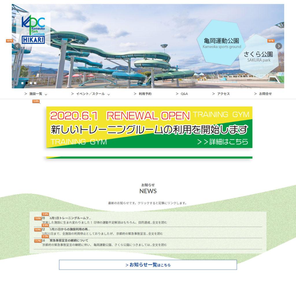 亀岡運動公園サイトリニューアル